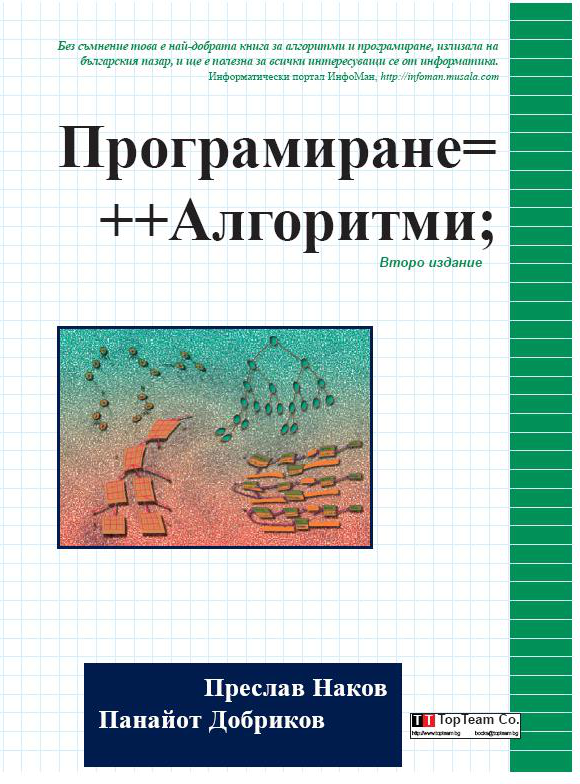 Преслав Наков и Панайот Добриков - Програмиране=++Алгоритми;