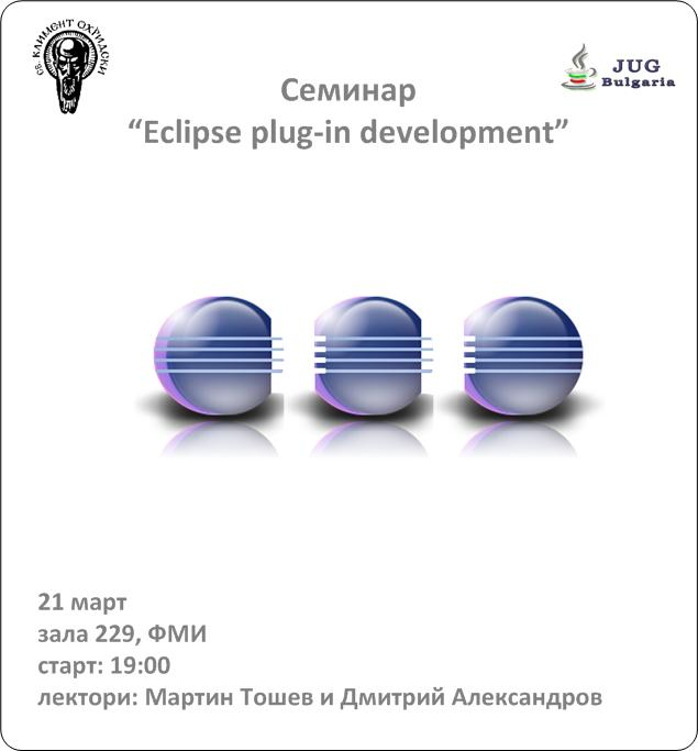 eclipse-plugin-development-poster