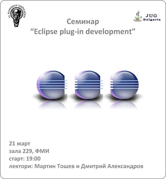 eclipse-plugin-development-poster